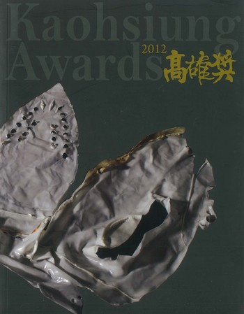 Kaohsiung Awards 2012_Cover