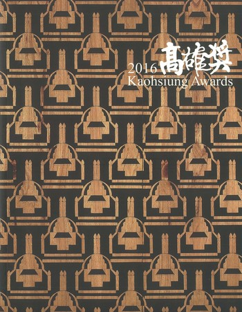 Kaohsiung Awards 2016_Cover