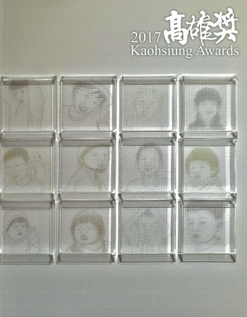 Kaohsiung Awards 2017_Cover