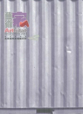 Kaohsiung International Container Arts Festival 2011 Artbitat_Cover