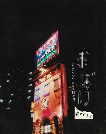 Koganecho Bazaar 2013 Special Issue