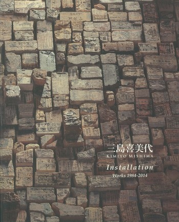 Kimiyo Mishima Installation Works 1984-2014_Cover