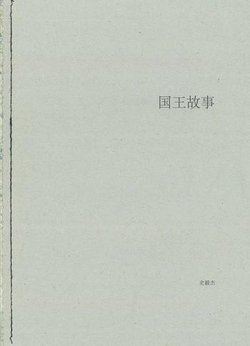 King's Story Shi Yijie_Cover