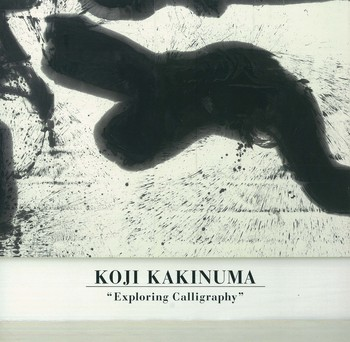 Koji Kakinuma Exploring Calligraphy_Cover