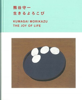 Kumagai Morikazu The Joy of Life_Cover