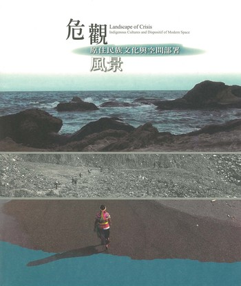 Landscape of Crisis Indigenous Cultures and Dispositif of Modern Space_Cover