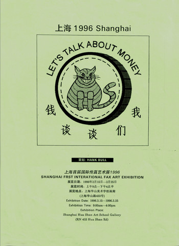 Let's Talk About Money: Shanghai First International Fax Art Exhibition - Poster