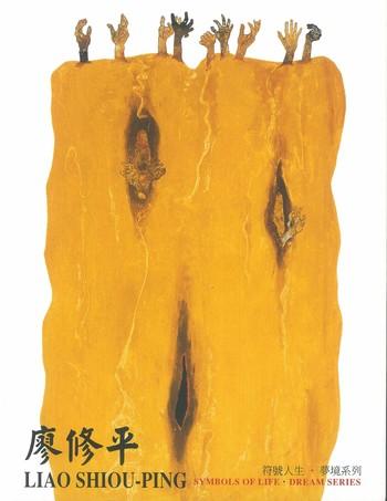 Liao Shiou-ping