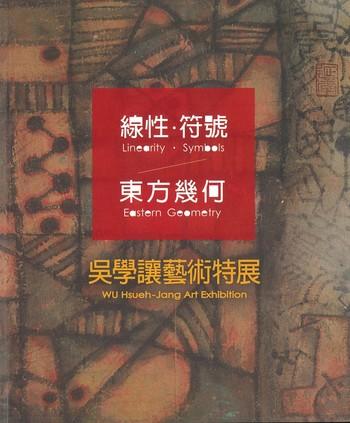 Linearity‧Symbols‧Eastern Geometry WU Hsueh-Jang Art Exhibition_Cover