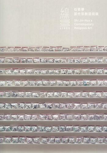 Lines-Shi Jin Hua's Contemporary Religious Art