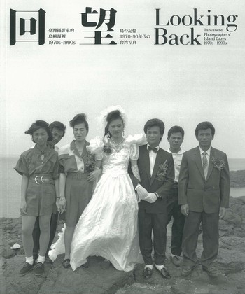 Looking Back Taiwanese Photographers' Island Gazes 1970s-1990s_Cover