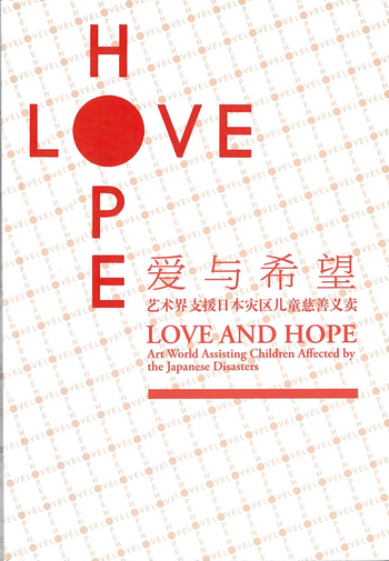 Love and Hope: Art World Assisting Children Affected by the Japanese Disasters