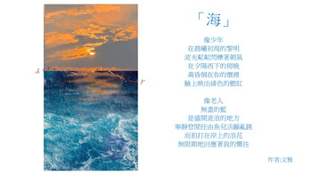Image: A poem with visuals of the sky and the sea created by a student. Courtesy of Peggy Kwan.