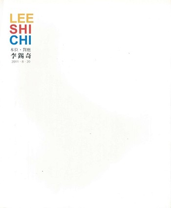 Lee Shi Chi