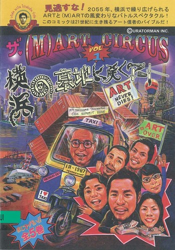 (M)art Circus Vol.1_Cover (2)