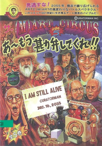(M)art Circus Vol.5_Cover