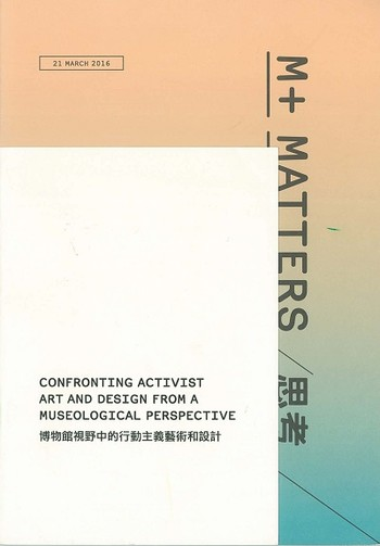 M+ Matters Confronting Activist Art and Design from a Museological Perspective_Cover