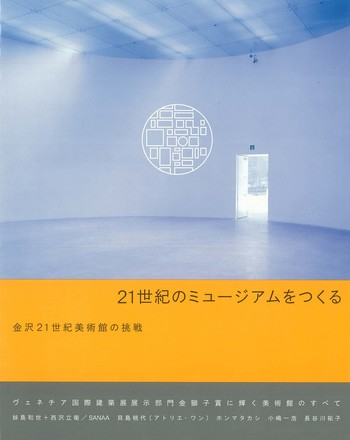 Making a Museum In the 21st Century The Challenge of the 21st Century Museum of Contemporary Art, Kanazawa_Cover