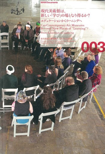 """MAM Documents 003 Can Contemporary Art Museums Become New Places of """"Learning"""" From Education to Learning_Cover"""