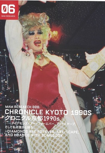 MAM Research 006: Chronicle Kyoto 1990s - Diamonds Are Forever, Art-Scape, And I Dance with Somebody