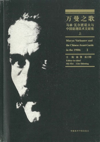 Maryn Varbanov and the Chinese Avant-Garde in the 1980s I_Cover