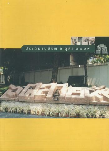 Memorial Sculpture of 6 October 1976, ประติมานุสรณ์ 6 ตุลาคม 2519