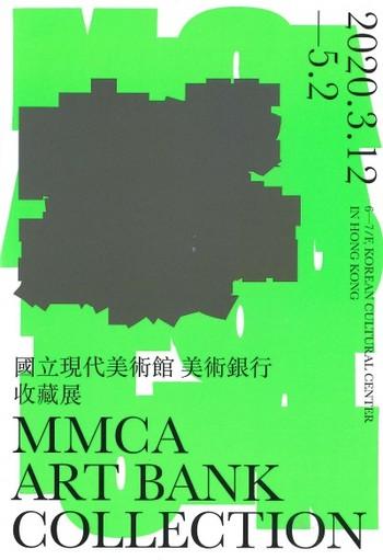 MMCA Art Bank Collection
