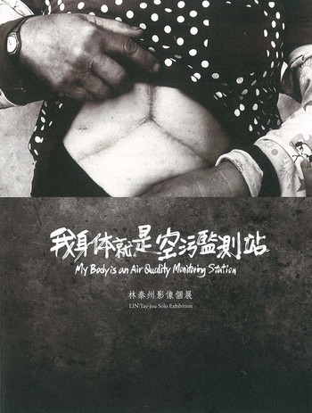 My Body is an Air Quality Monitoring Station Lin Tay-jou Solo Exhibition_Cover