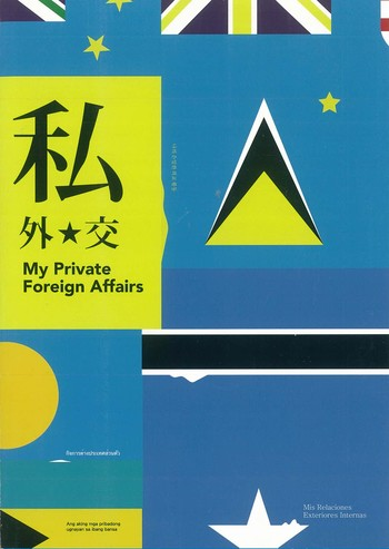 My Private Foreign Affairs Work by Yu Cheng-ta 2008-2013_Cover