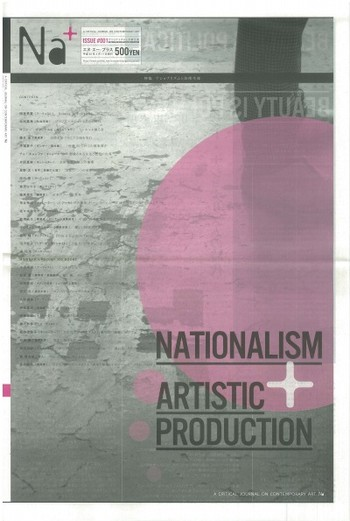 Na+: A Critical Journal on Contemporary Art