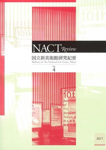 NACT Review Bulletin of the National Art Center, Tokyo No. 4_Cover