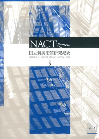 NACT Review Bulletin of the National Art Center, Tokyo No. 5_Cover