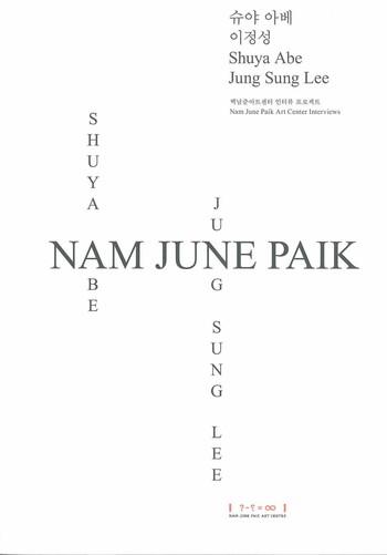 Shuya Abe, Jung Sung Lee: Nam June Paik Art Center Interviews