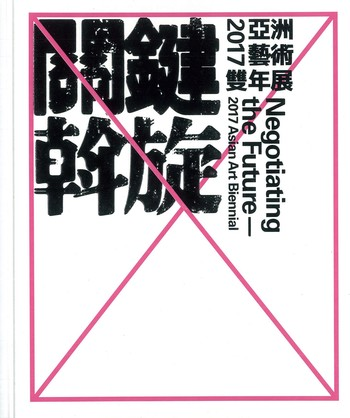 Negotiating the Future 2017 Asian Art Biennial_Cover
