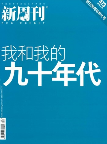 New_Weekly_Aug_2016_No.473