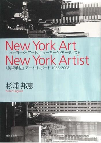 New York Art, New York Artist