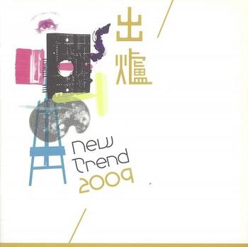 New Trend 2009
