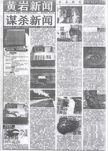 HUANG Yan News | Future News | Murder News (Issue 4)