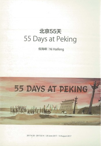 Ni Haifeng 55 Days at Peking_Cover