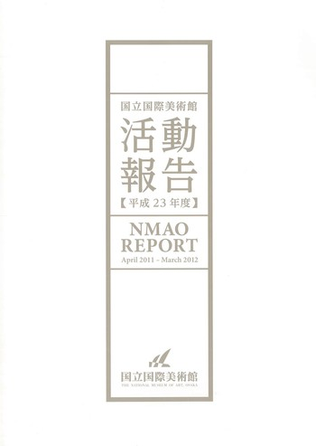 NMAO Report April 2011 - March 2012 The National Museum of Art, Osaka_Cover
