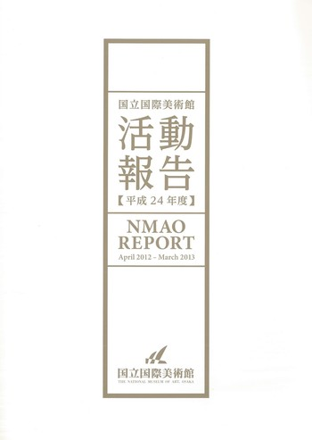 NMAO Report April 2012 - March 2013 The National Museum of Art, Osaka_Cover