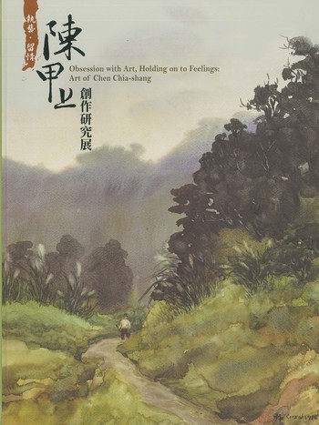 Obsession with Art, Holding on to Feelings Art of Chen Chia-shang_Cover