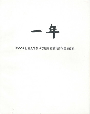 One Year: 2008 Annual Exhibition by Teachers from SHUFA Department of Sculpture