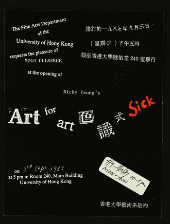 Invitation Card of Art For Art 'Sick'