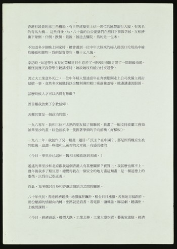 Ricky Yeung's Manuscript