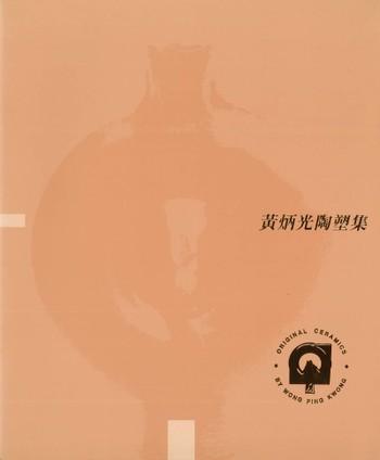 Original Ceramics by Wong Ping Kwong_Cover