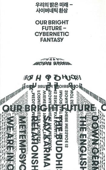 Our Bright Future Cybernetic Fantasy_Cover