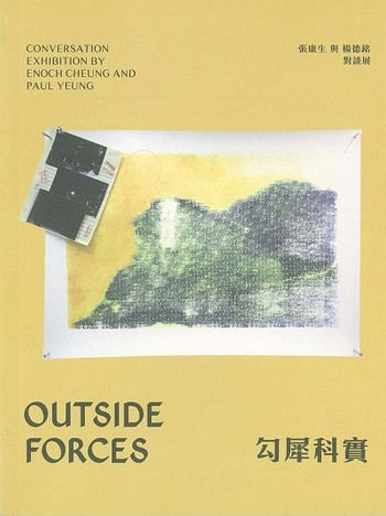 Outside Forces Conversation Exhibition by Enoch Cheung and Paul Yeung_Cover