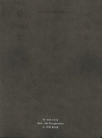 Paik-Abe Correspondence_Cover