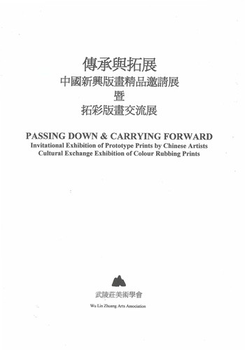Passing Down & Carrying Forward